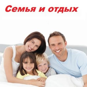 Семья и отдых